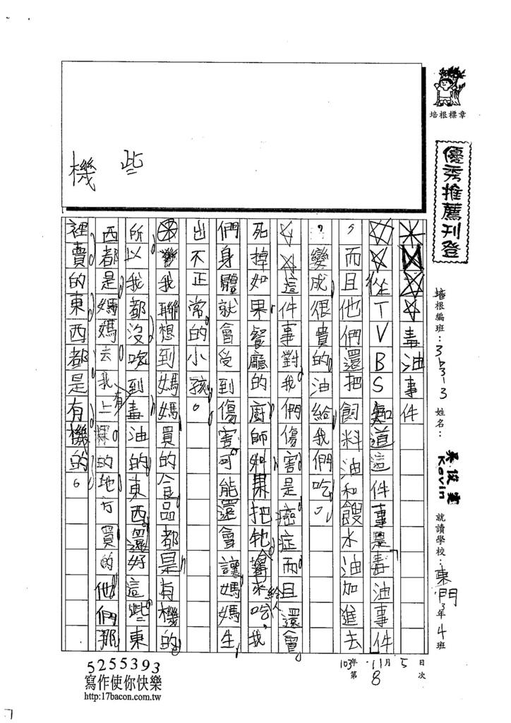 103W3208吳俊霆 (1)