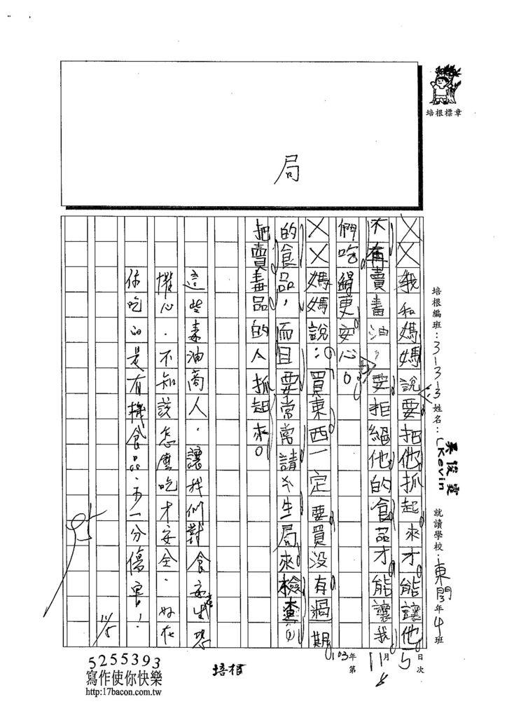 103W3208吳俊霆 (2)