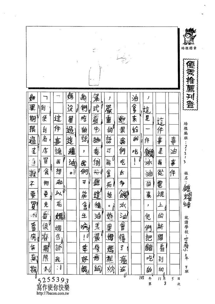 103W3208鍾耀緯 (1)