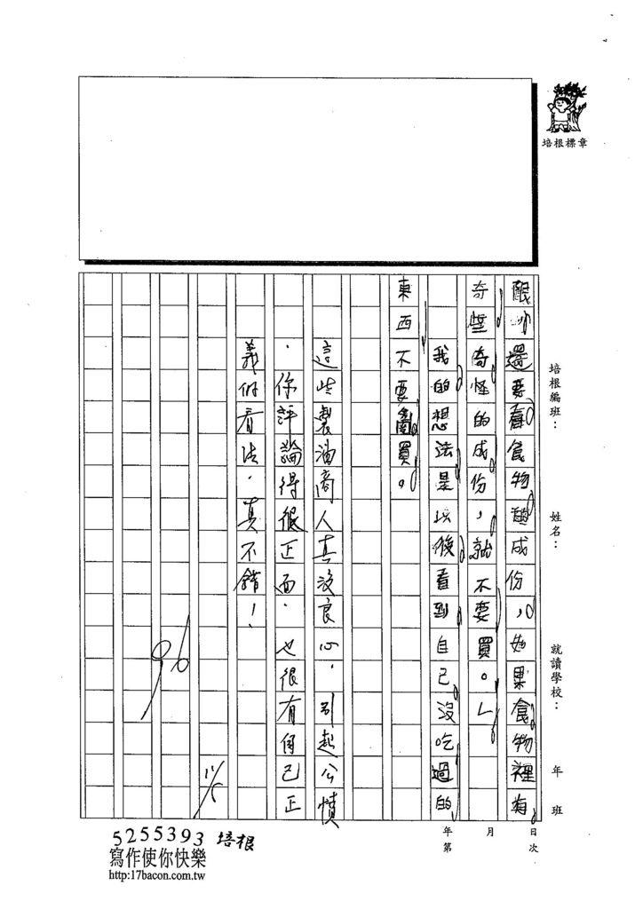 103W3208鍾耀緯 (2)