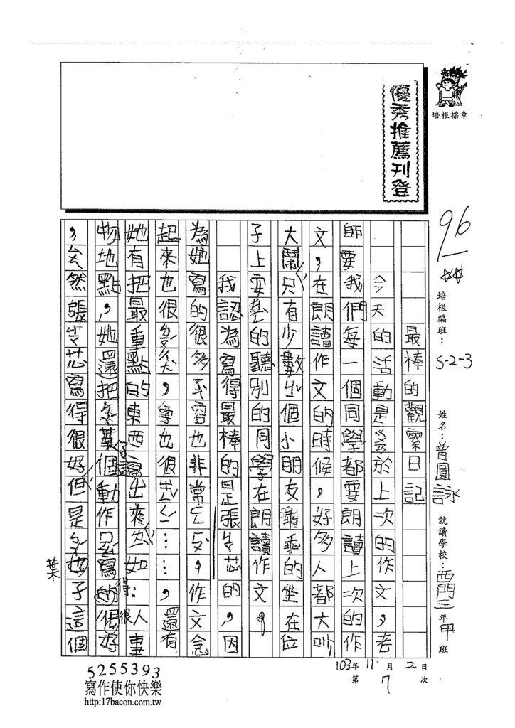 103W3207曾圓詠 (1)