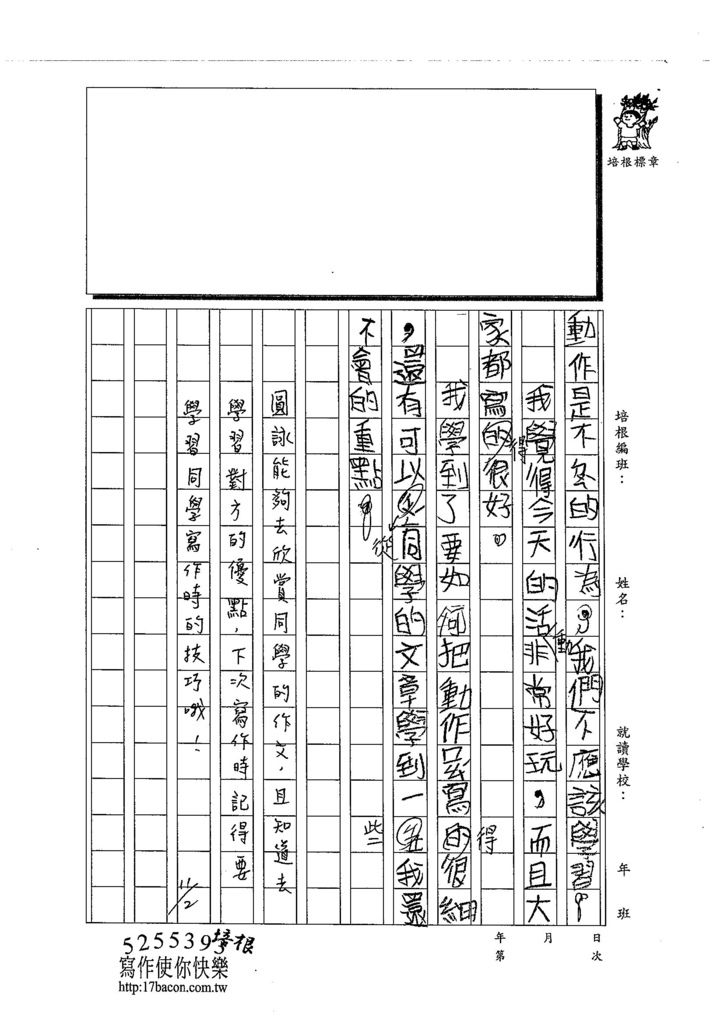 103W3207曾圓詠 (2)