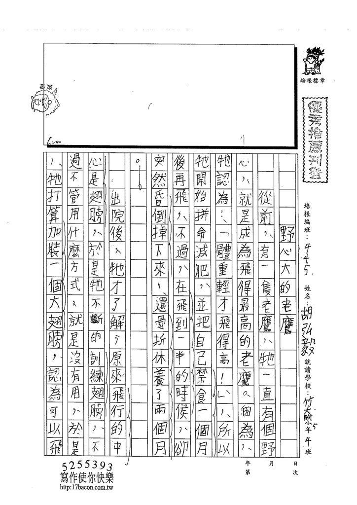 103W5207胡弘毅 (1)