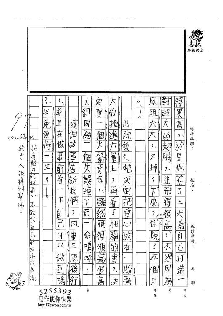 103W5207胡弘毅 (2)