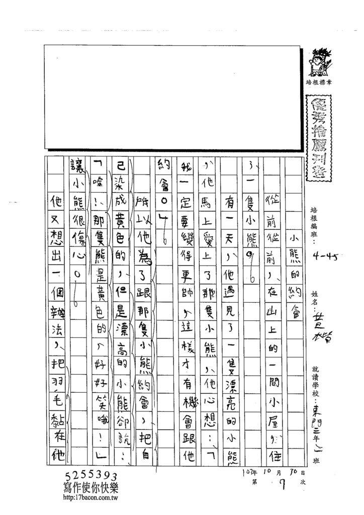 103W5207黃楷 (1)