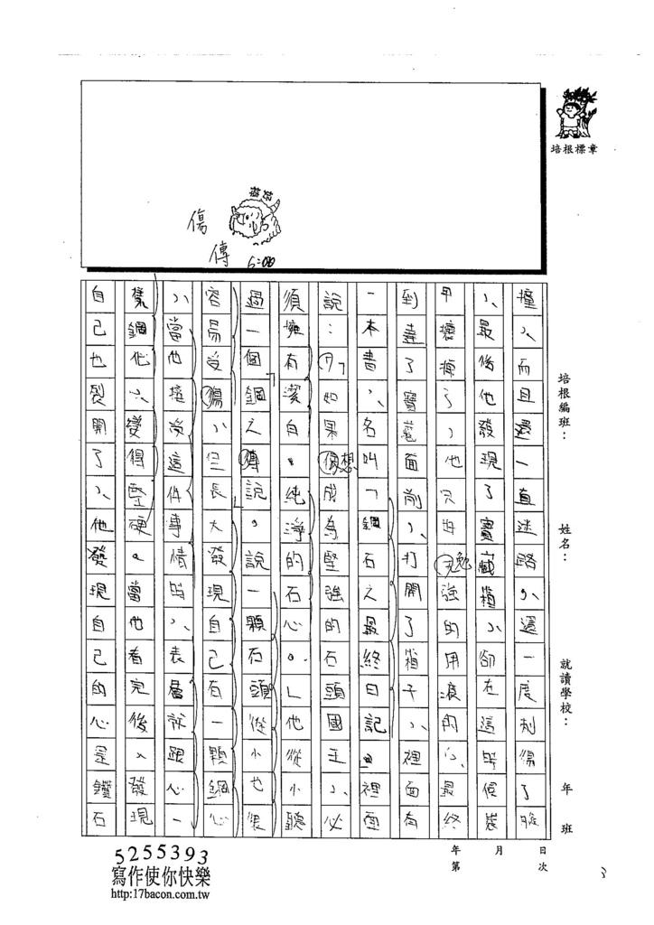 103W5207簡邑丞 (3)