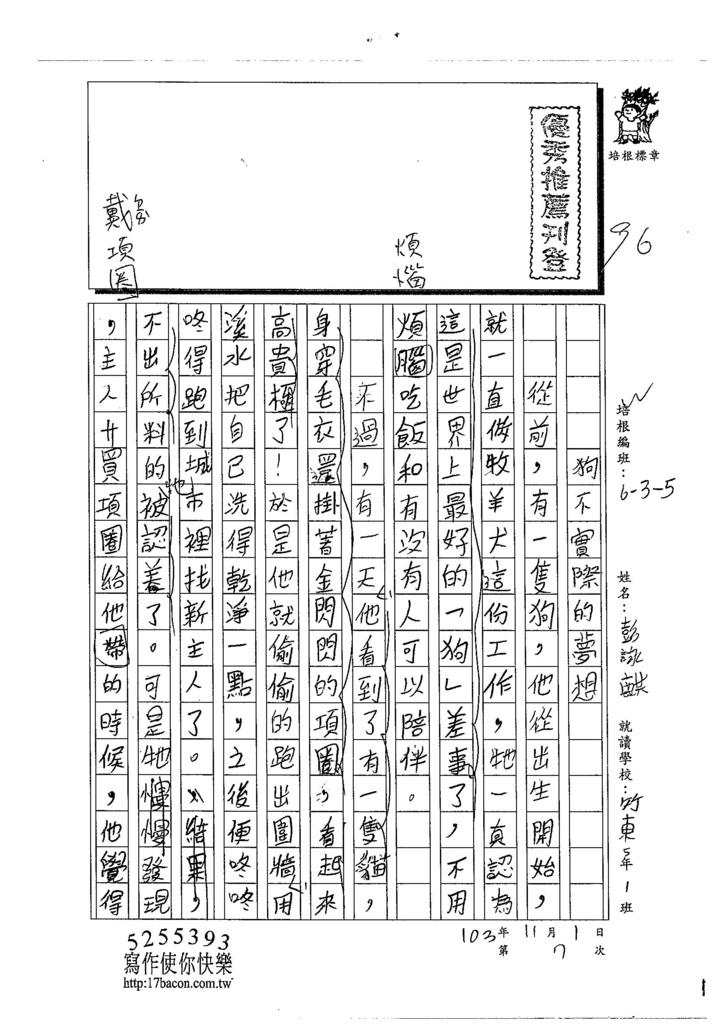 103W5207彭詠麒 (1)