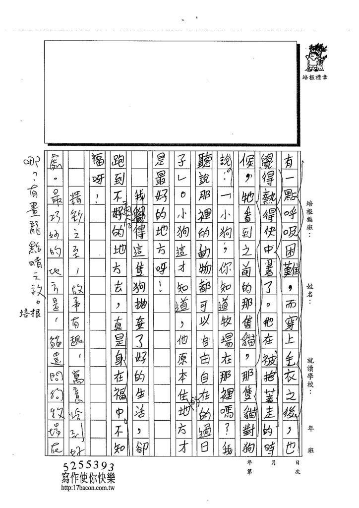 103W5207彭詠麒 (2)