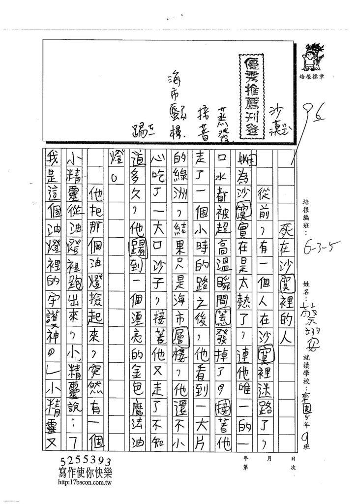 103W5207蔡翊安 (1)