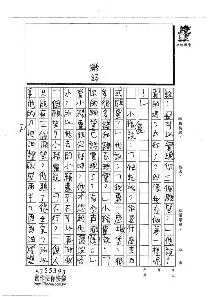 103W5207蔡翊安 (2)