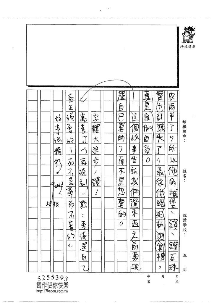 103W5207蔡翊安 (3)