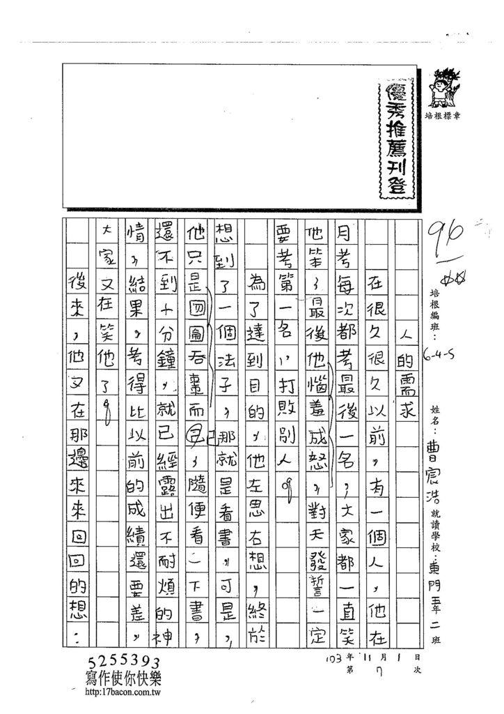 103W5207曹宸浩 (1)