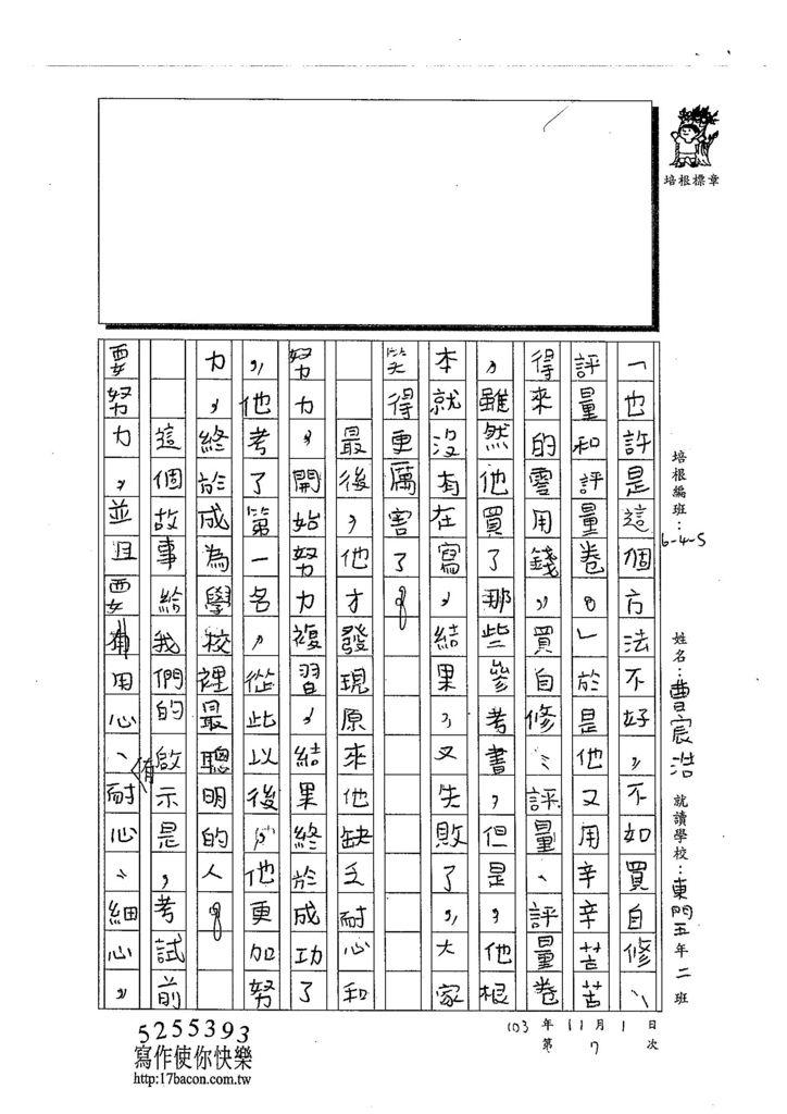 103W5207曹宸浩 (2)