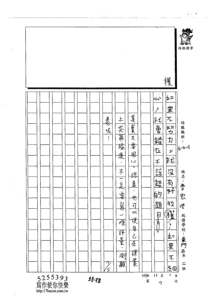 103W5207曹宸浩 (3)