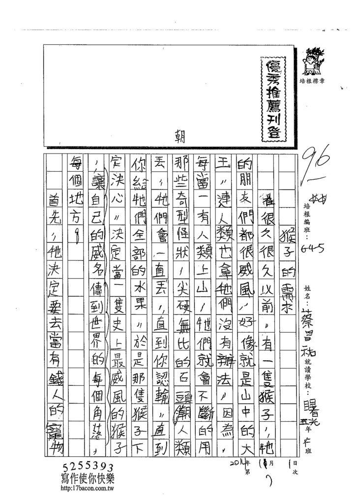 103W5207蔡昌祐 (1)