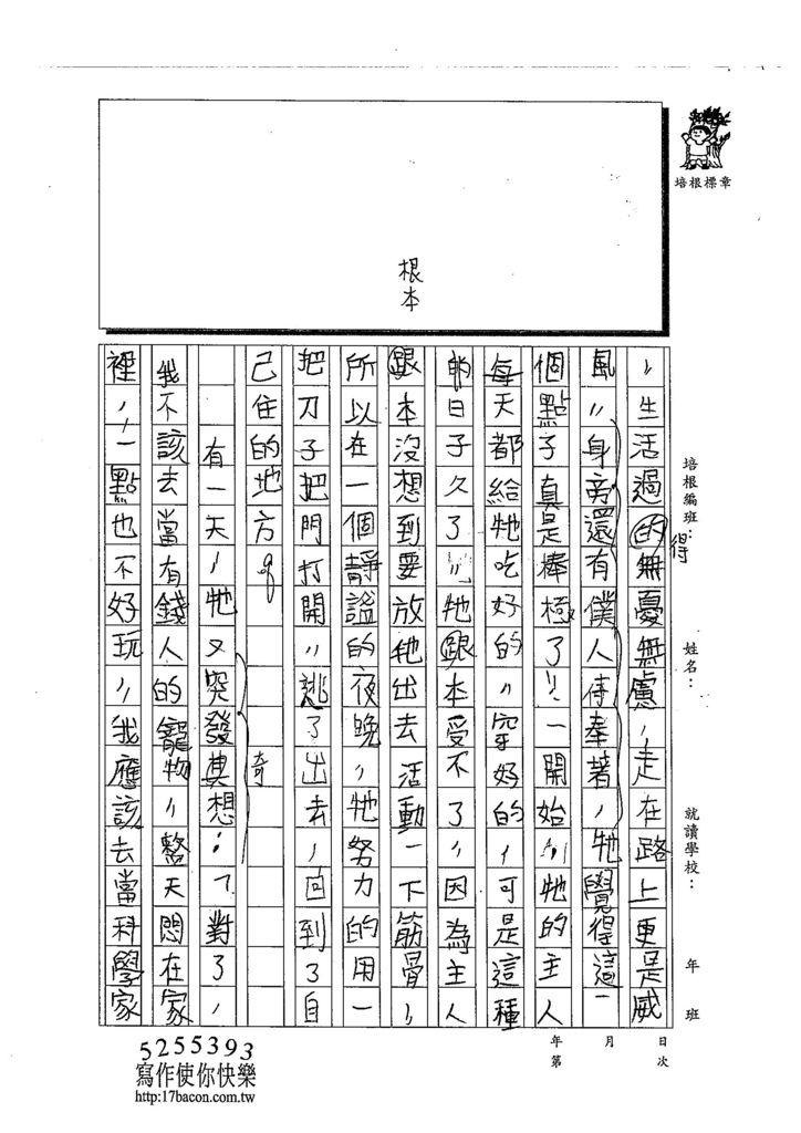 103W5207蔡昌祐 (2)