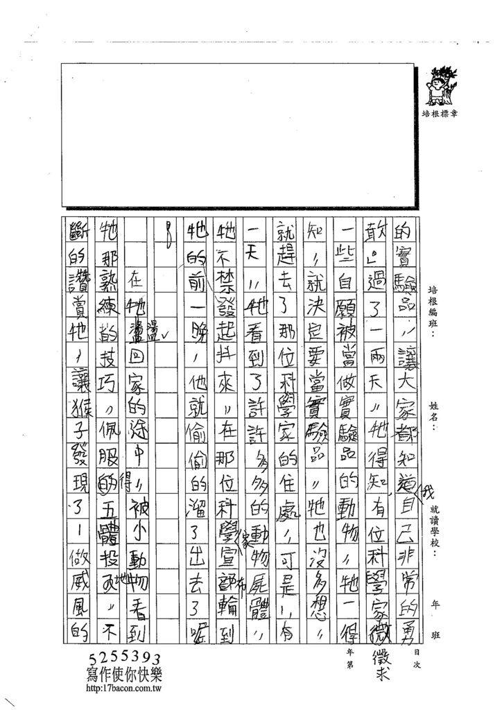103W5207蔡昌祐 (3)