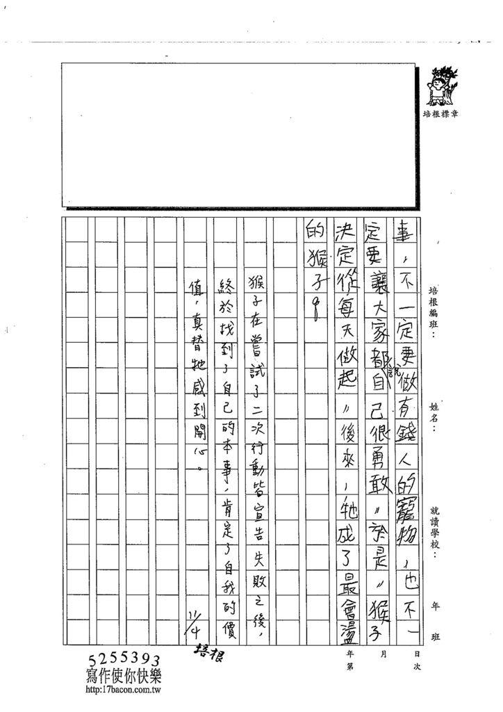 103W5207蔡昌祐 (4)
