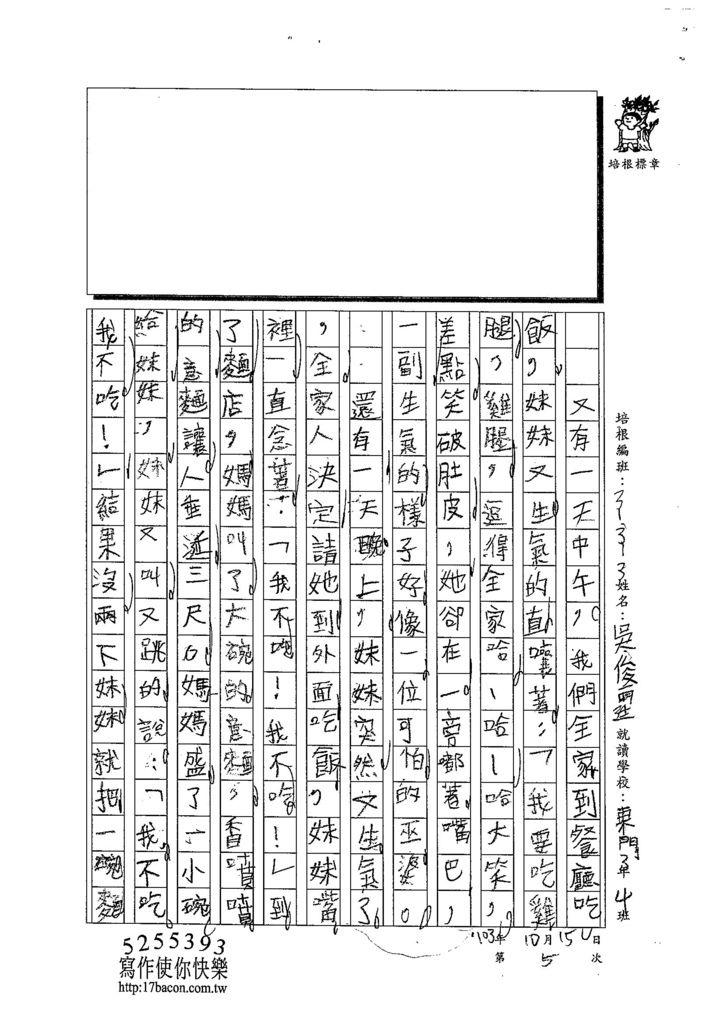 103W3205吳俊霆 (2)