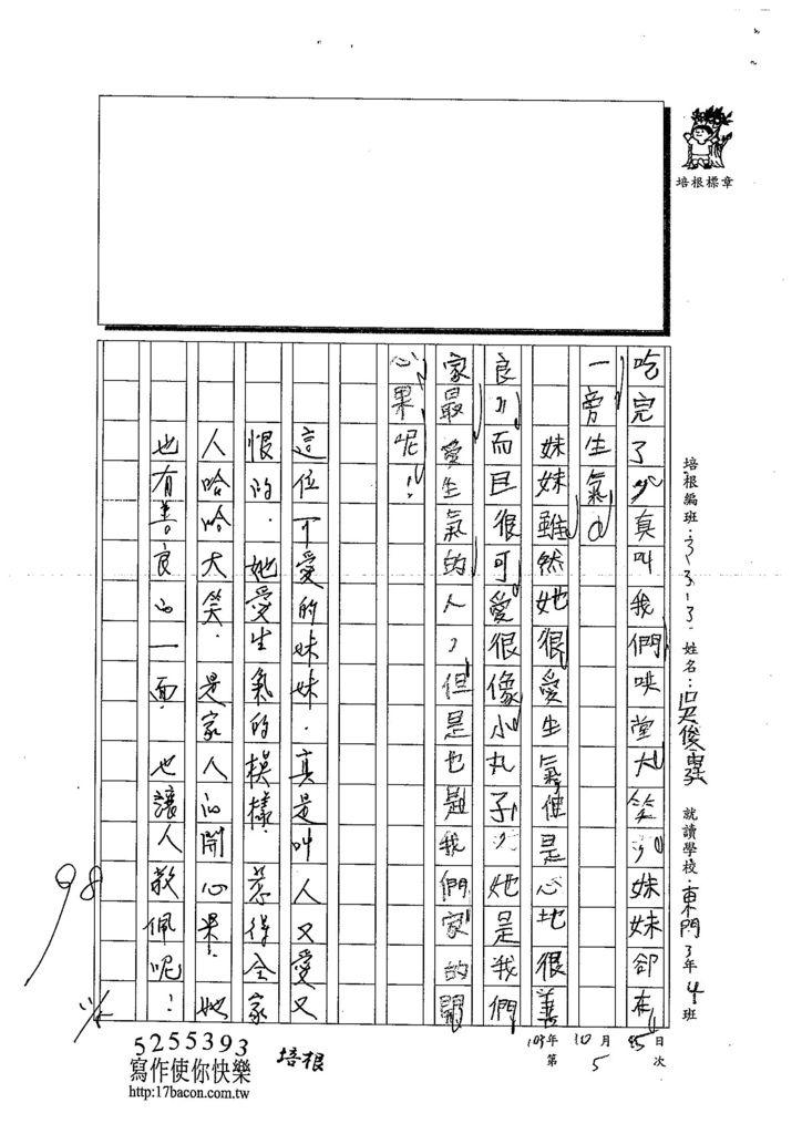 103W3205吳俊霆 (3)