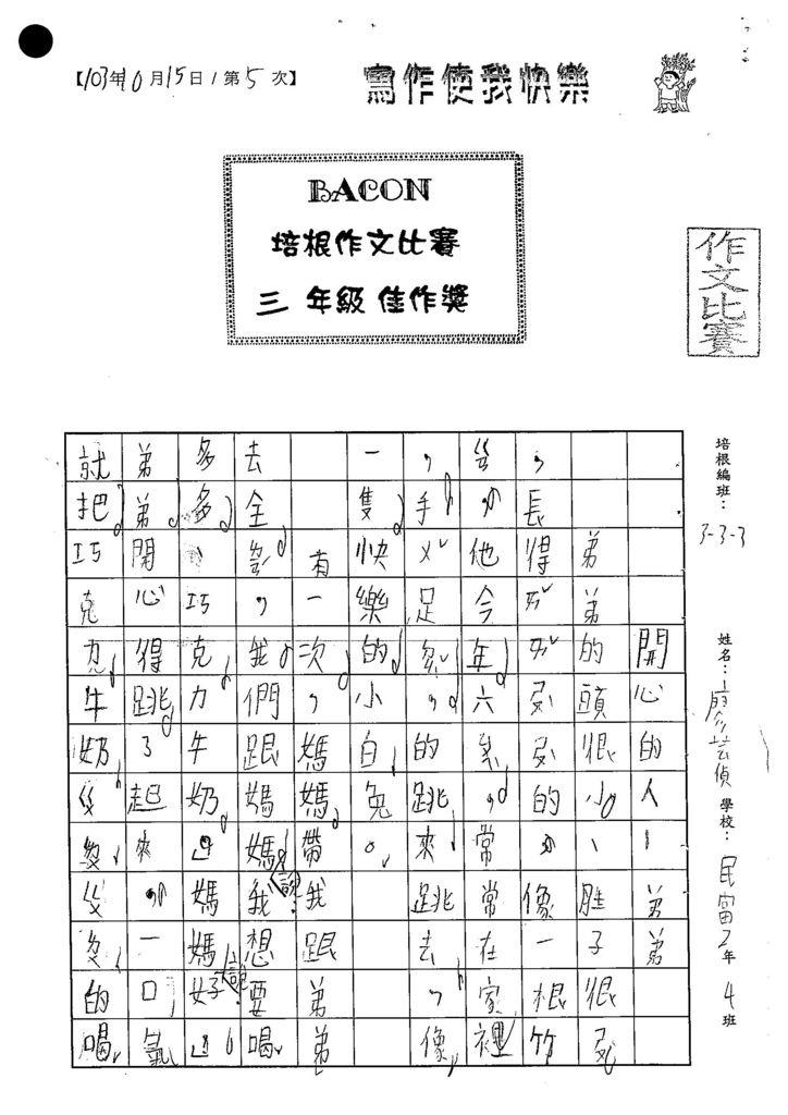 103W3205廖芸偵 (1)