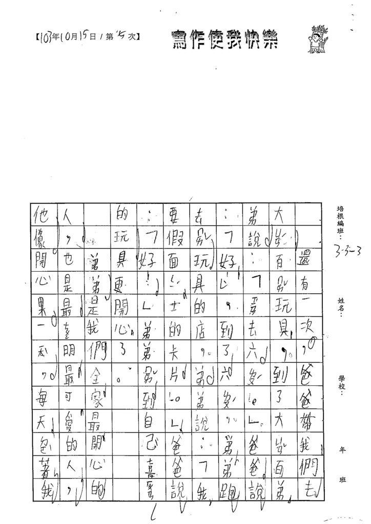 103W3205廖芸偵 (3)
