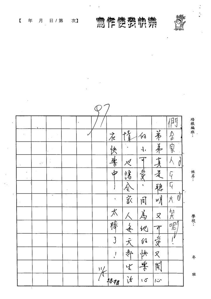 103W3205廖芸偵 (4)