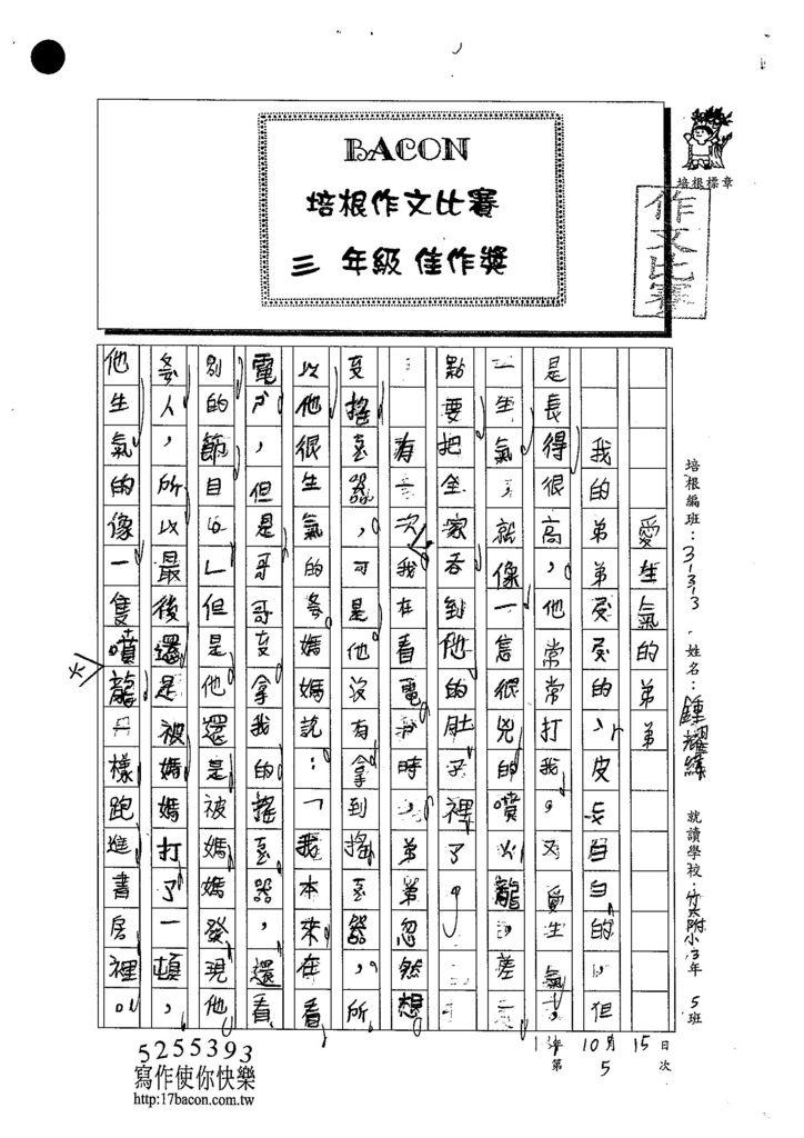 103W3205鍾耀緯 (1)
