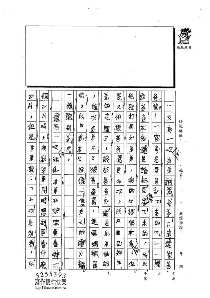103W3205鍾耀緯 (2)
