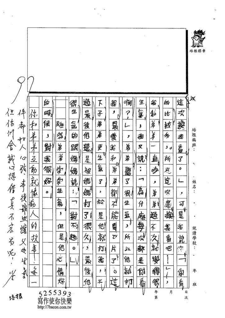 103W3205鍾耀緯 (3)