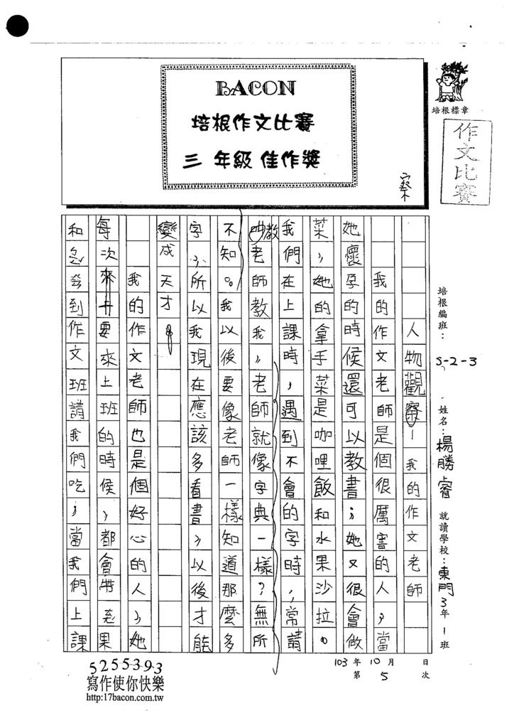 103W3205楊勝睿 (1)