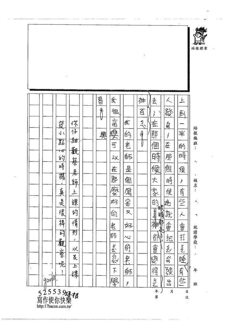 103W3205楊勝睿 (2)