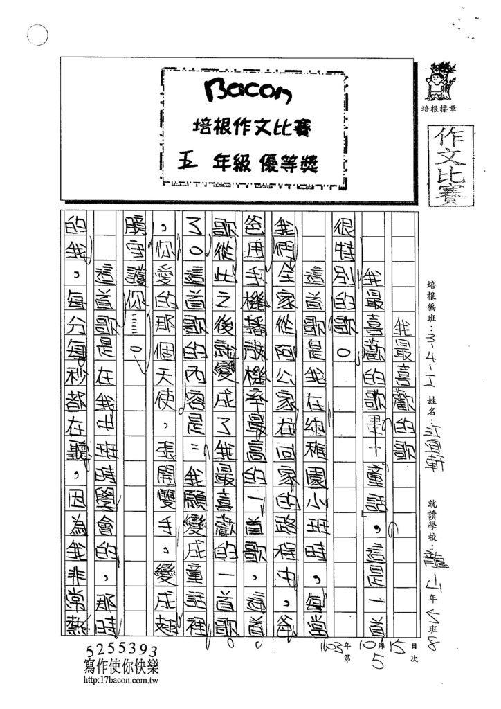 103WI205江宜軒 (1)