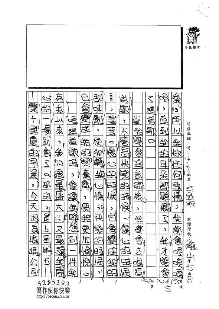 103WI205江宜軒 (2)