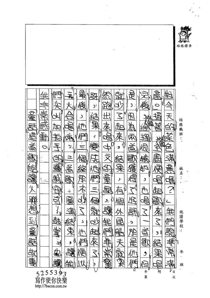 103WI205江宜軒 (4)