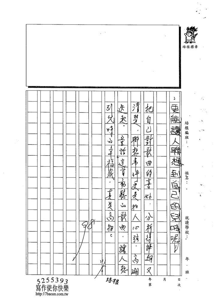 103WI205江宜軒 (5)