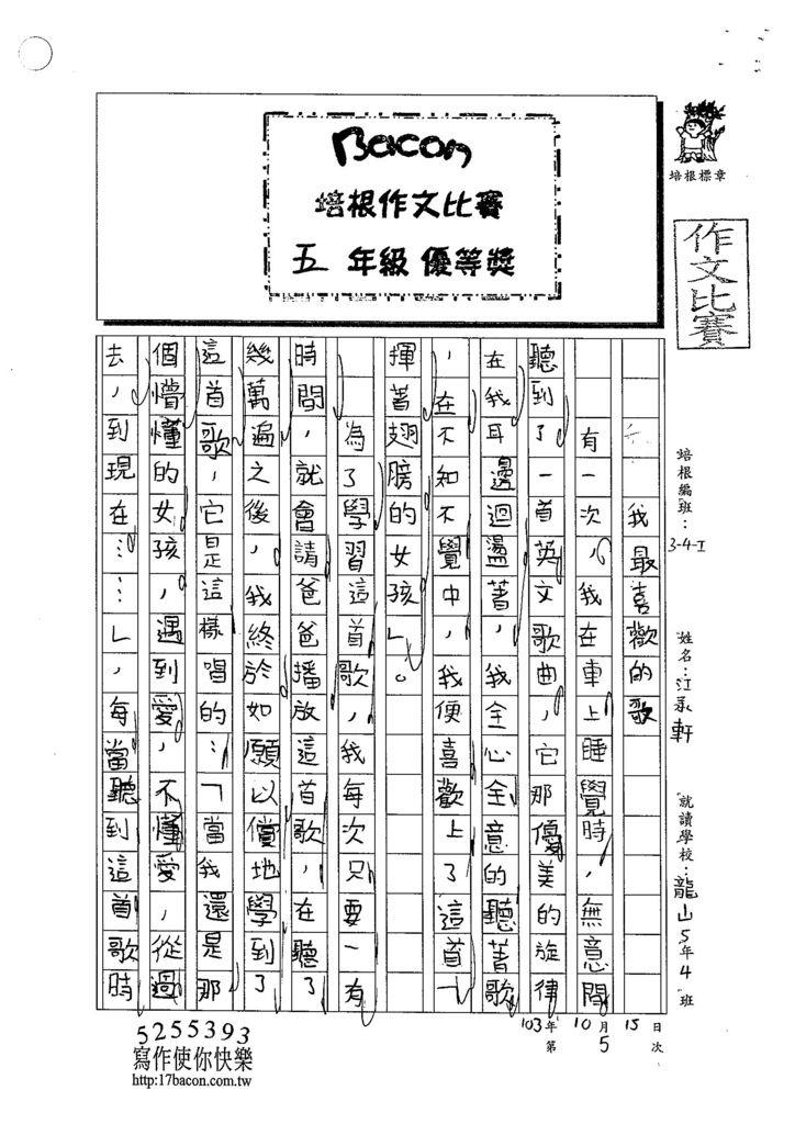 103WI205江承軒 (1)