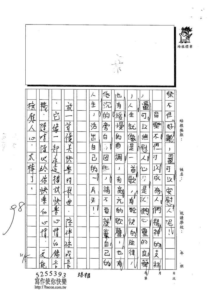 103WI205江承軒 (3)