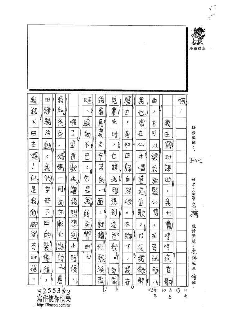 103WI205姜名孺 (2)
