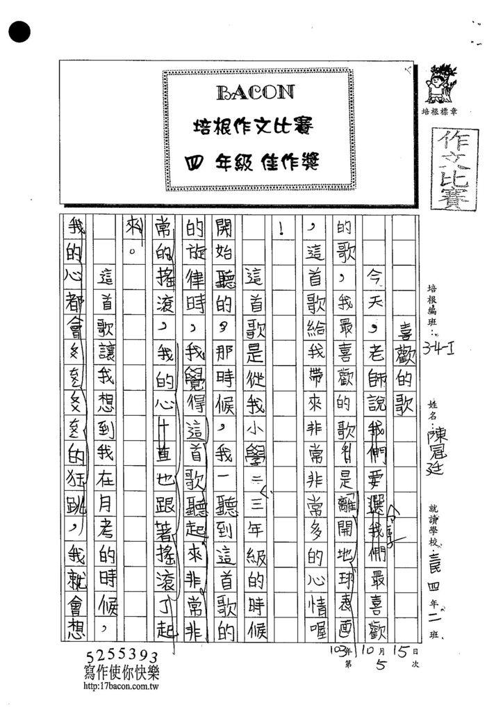 103W4205陳冠廷 (1)