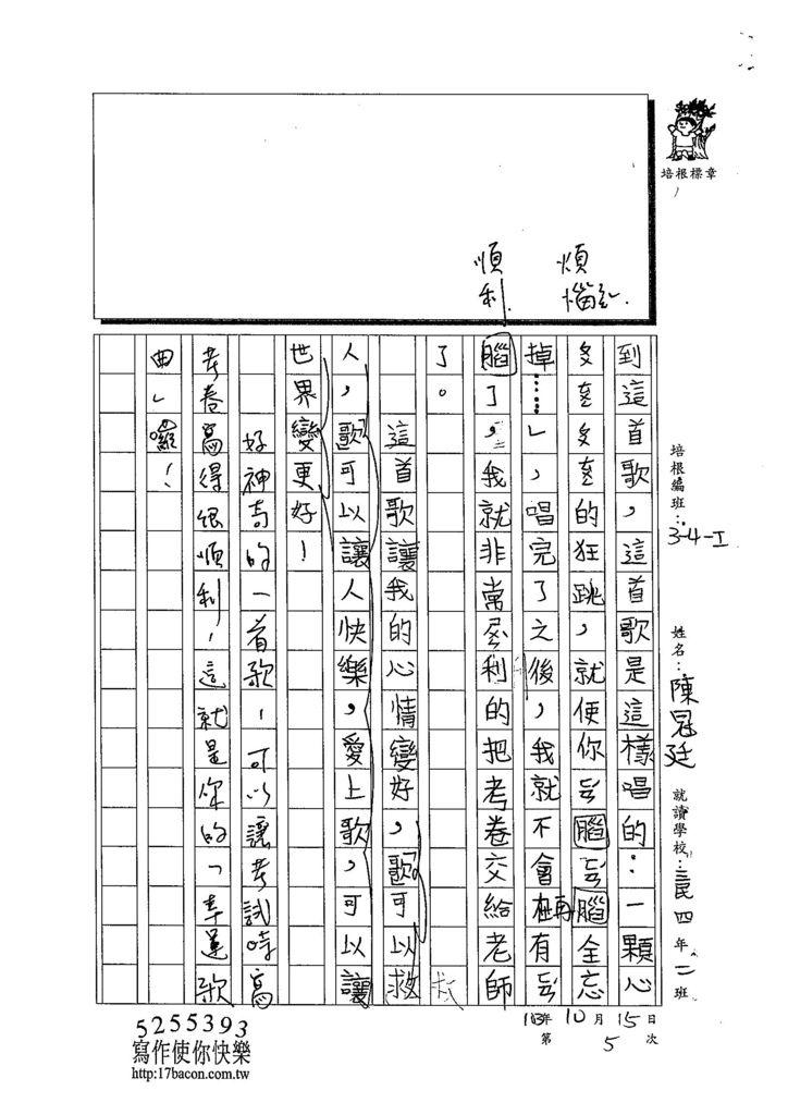 103W4205陳冠廷 (2)