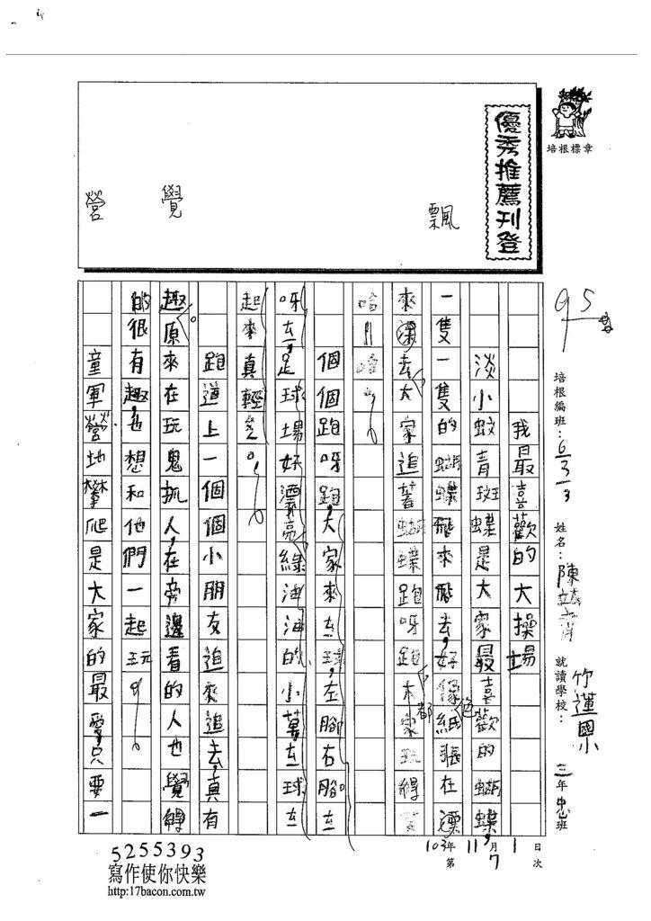 103W3207陳竑齊 (1)