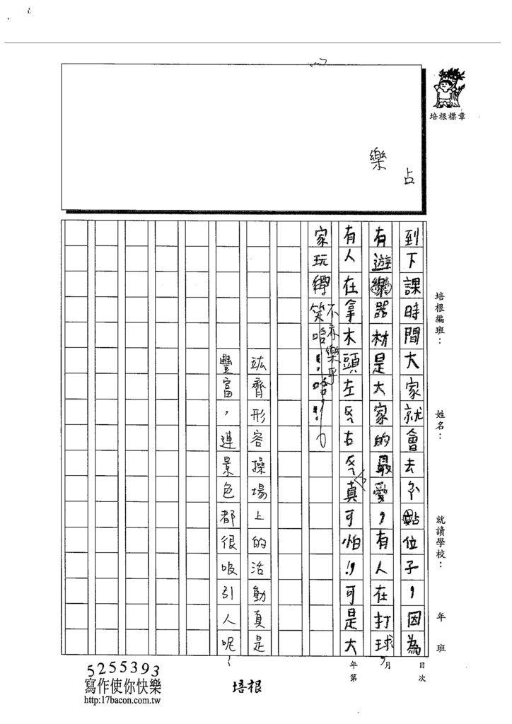 103W3207陳竑齊 (2)