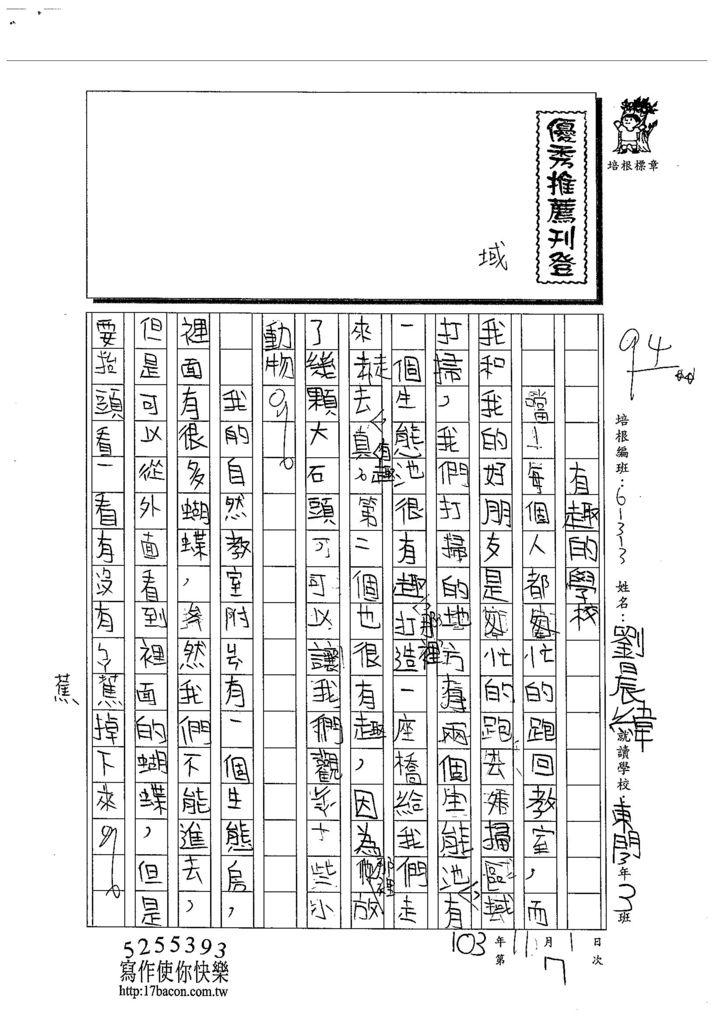 103W3207劉晨緯 (1)