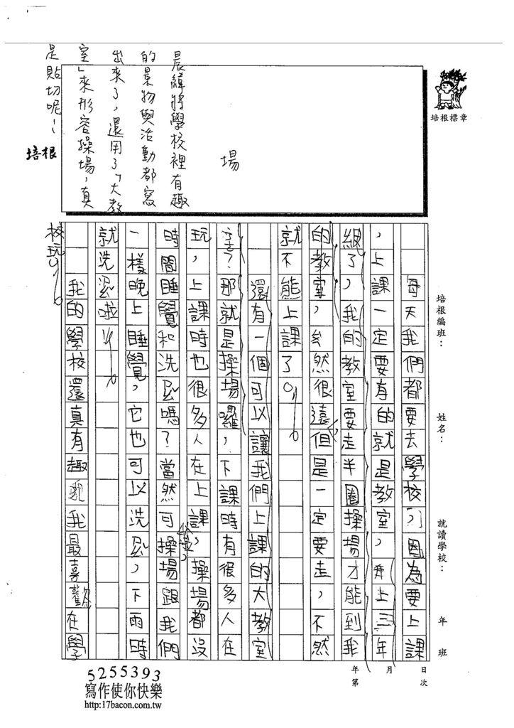 103W3207劉晨緯 (2)