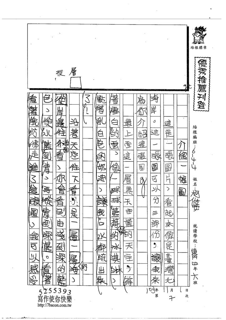 103W4207柯俊安 (1)