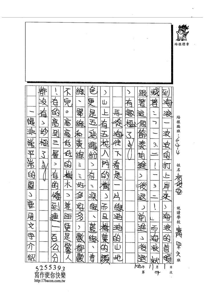103W4207柯俊安 (2)