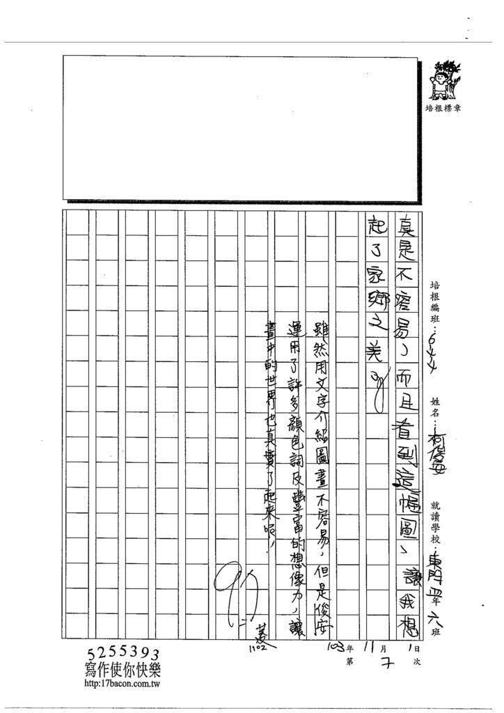 103W4207柯俊安 (3)