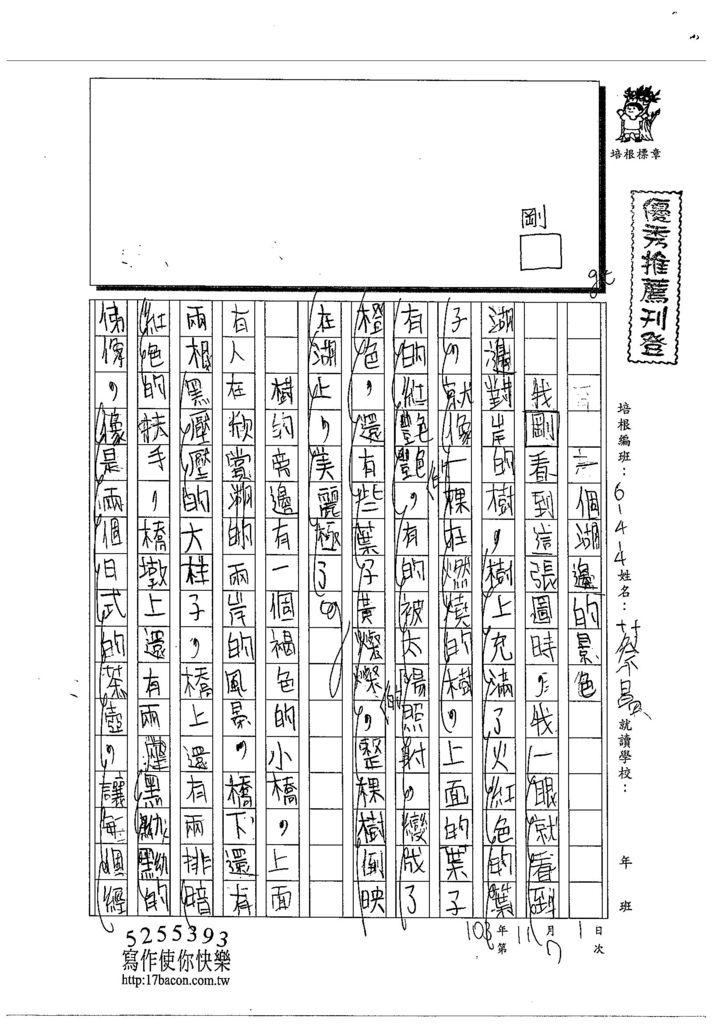 103W4207蔡昌恩 (1)