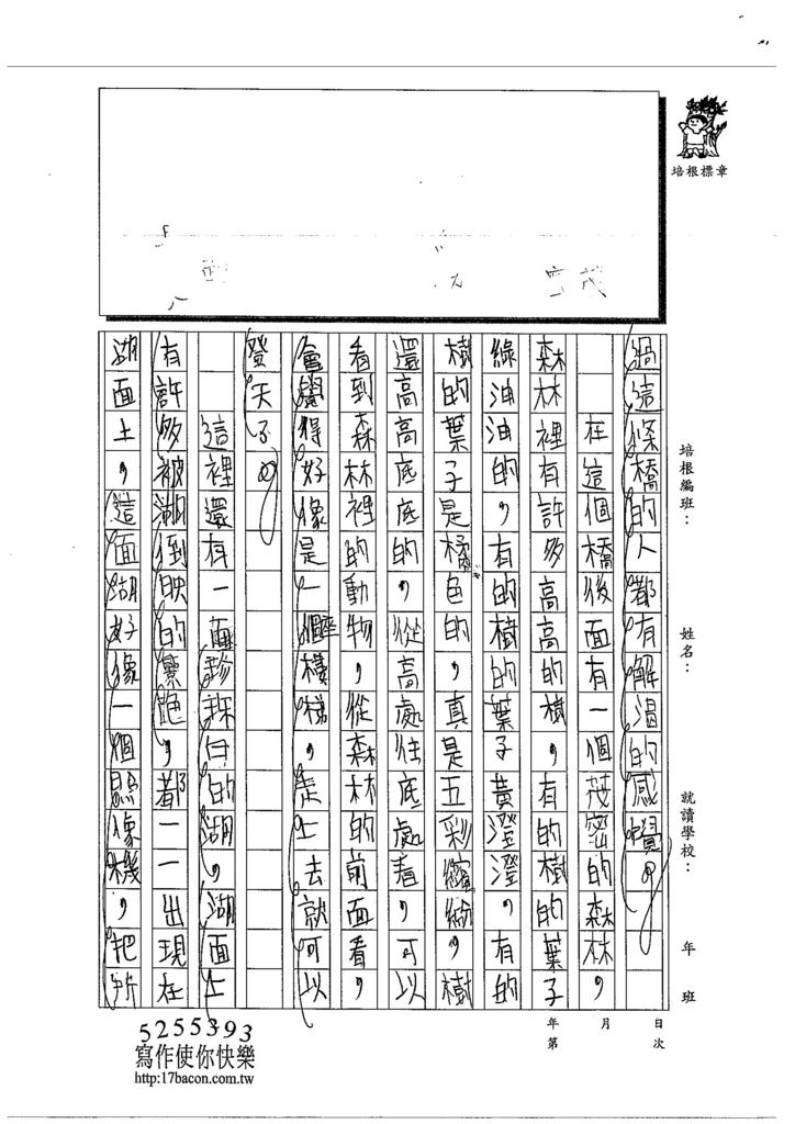 103W4207蔡昌恩 (2)